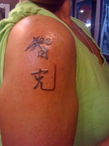 """My first Tattoo. Chinese grass script that phonetically says """"Jake"""""""